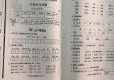 临沂兰山区期中考试试卷和解析重磅来袭!