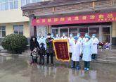 好消息!沂南县首批治愈的新冠肺炎患者出院