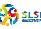 首届山东(临沂)体育用品博览会